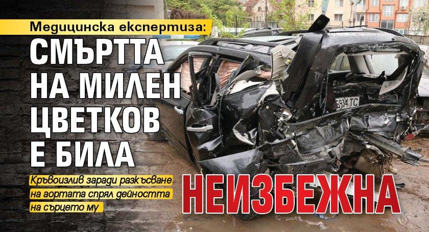 Медицинска експертиза: Смъртта на Милен Цветков е била неизбежна