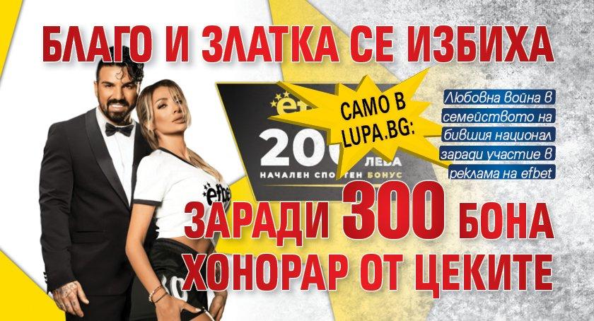 Само в Lupa.bg: Благо и Златка се избиха заради 300 бона хонорар от Цеките