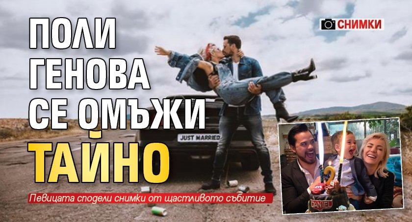 Поли Генова се омъжи тайно (СНИМКИ)