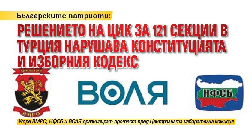 Българските патриоти: Решението на ЦИК за 121 секции в Турция нарушава Конституцията и Изборния кодекс