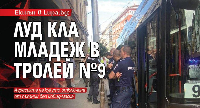 Екшън в Lupa.bg: Луд кла младеж в тролей №9