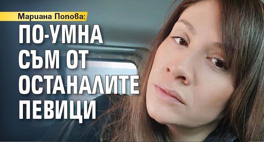 Мариана Попова: По-умна съм от останалите певици