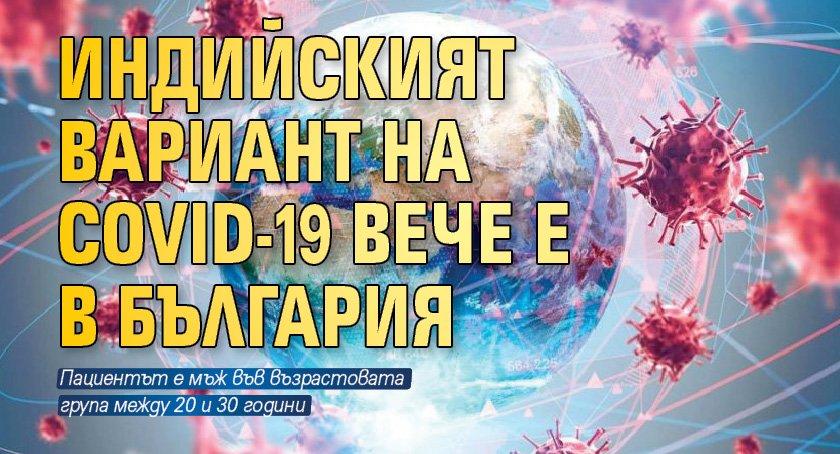 Индийският вариант на COVID-19 вече е в България