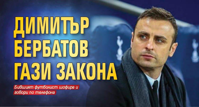 Димитър Бербатов гази закона (Снимки)