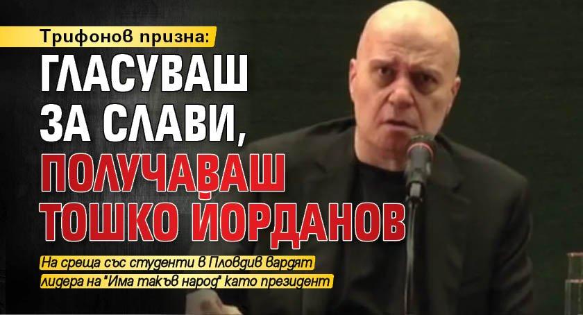 Трифонов призна: Гласуваш за Слави, получаваш Тошко Йорданов