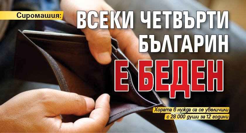 Сиромашия: Всеки четвърти българин е беден
