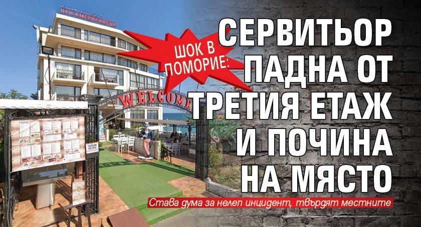 Шок в Поморие: Сервитьор падна от третия етаж и почина на място