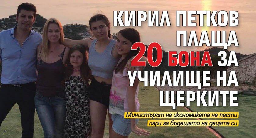 Кирил Петков плаща 20 бона за училище на щерките