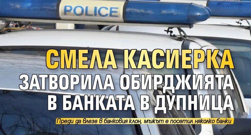 Смела касиерка затворила обирджията в банката в Дупница