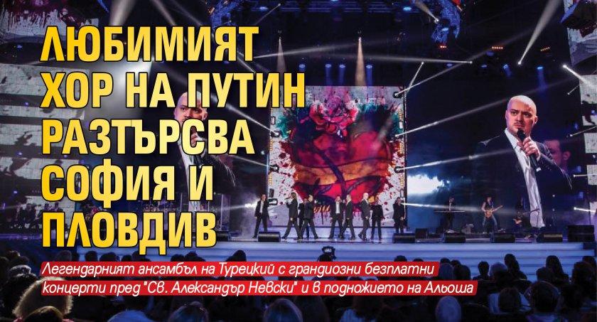 Любимият хор на Путин разтърсва София и Пловдив
