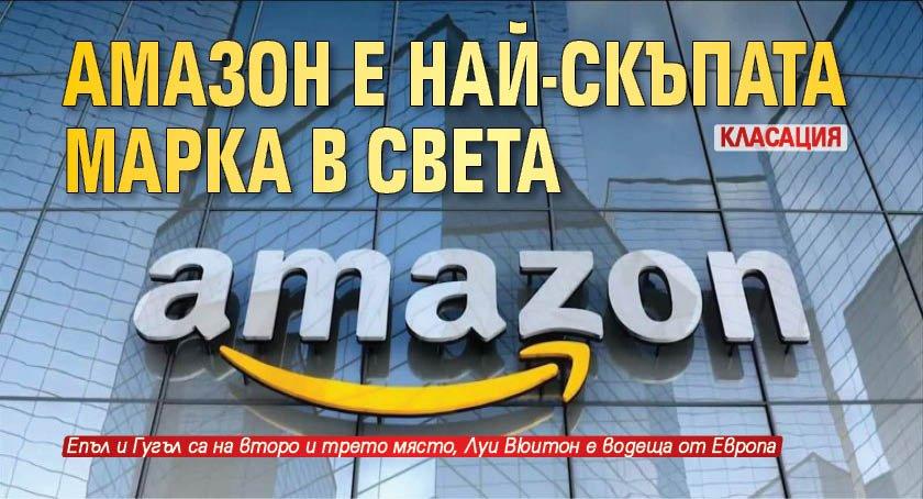 Амазон е най-скъпата марка в света (КЛАСАЦИЯ)