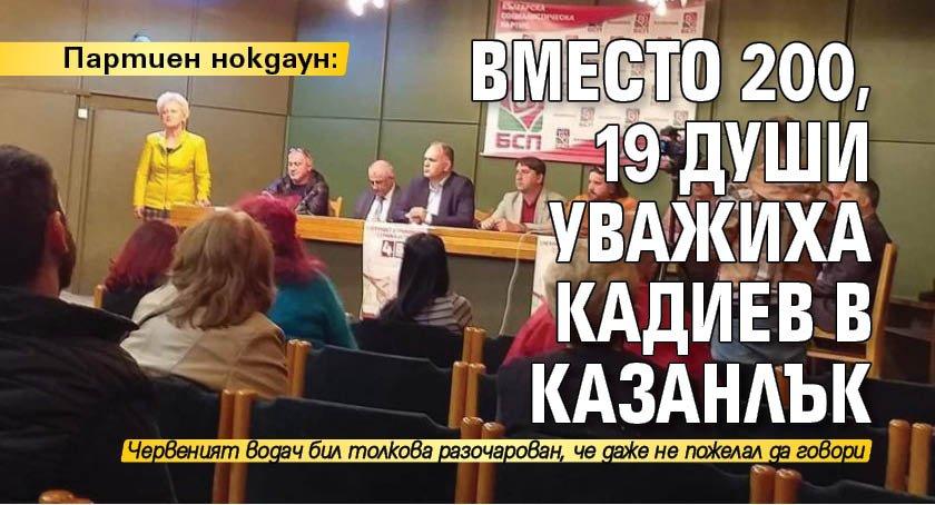 Партиен нокдаун: Вместо 200, 19 души уважиха Кадиев в Казанлък