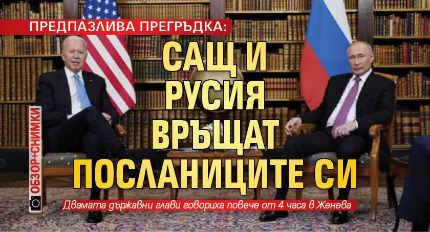 ПРЕДПАЗЛИВА ПРЕГРЪДКА: САЩ и Русия връщат посланиците си (ОБЗОР+СНИМКИ)