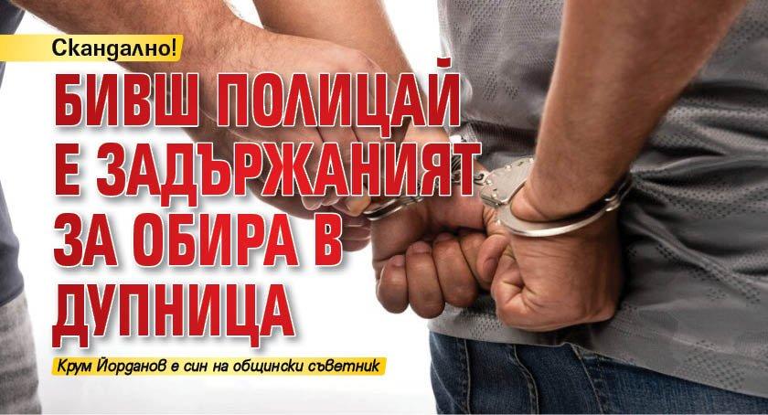 Скандално! Бивш полицай е задържаният за обира в Дупница
