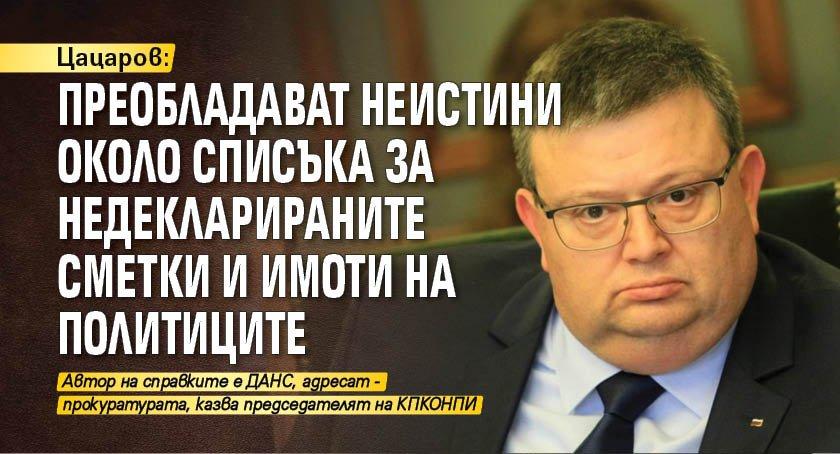 Цацаров: Преобладават неистини около списъка за недекларираните сметки и имоти на политиците