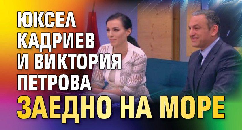 Юксел Кадриев и Виктория Петрова заедно на море