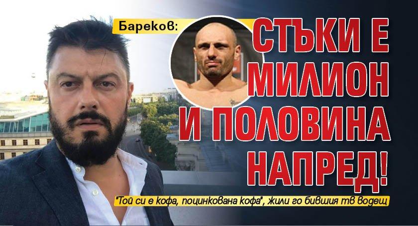 Бареков: Стъки е милион и половина напред!
