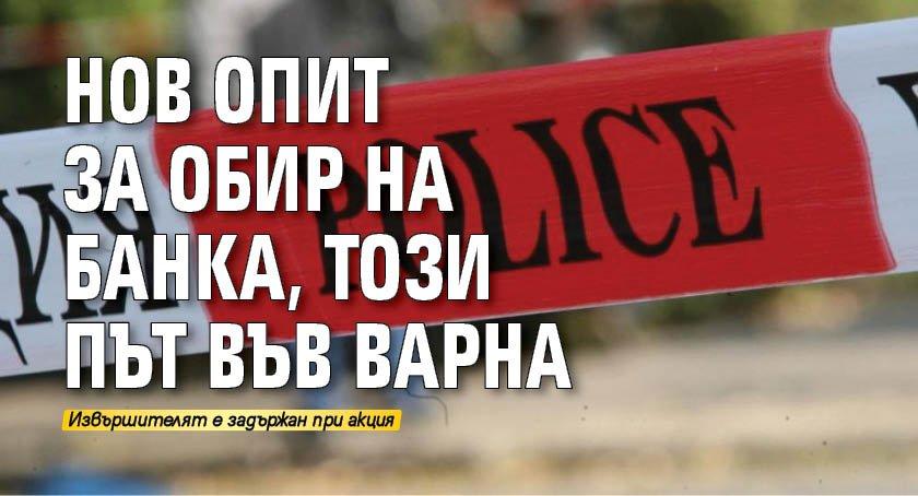 Нов опит за обир на банка, този път във Варна