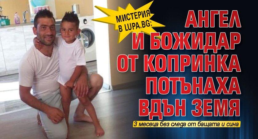 Мистерия в Lupa.bg: Ангел и Божидар от Копринка потънаха вдън земя