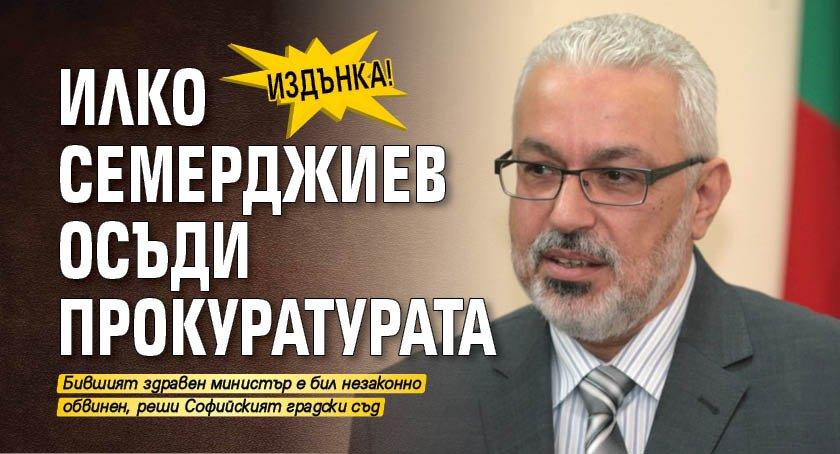 ИЗДЪНКА! Илко Семерджиев осъди прокуратурата