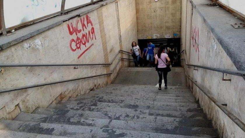 Тръгна подписка за затваряне на подлезите в София