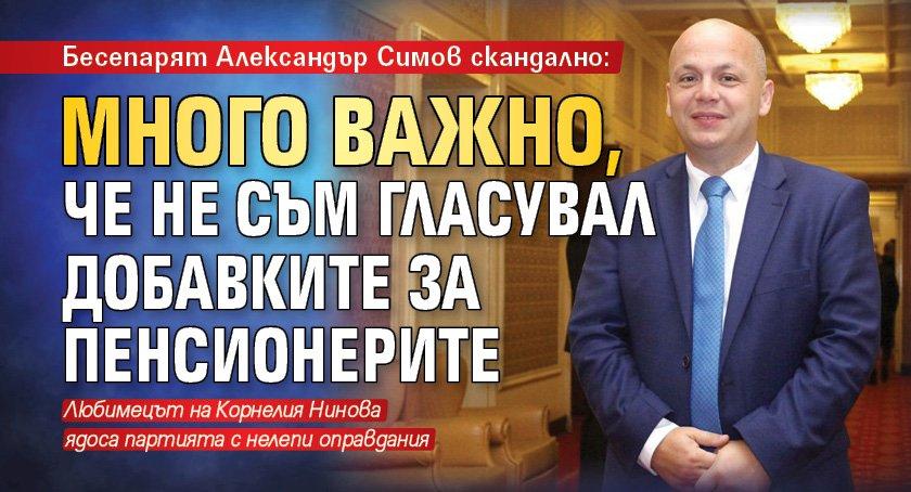 Бесепарят Александър Симов скандално: Много важно, че не съм гласувал добавките за пенсионерите