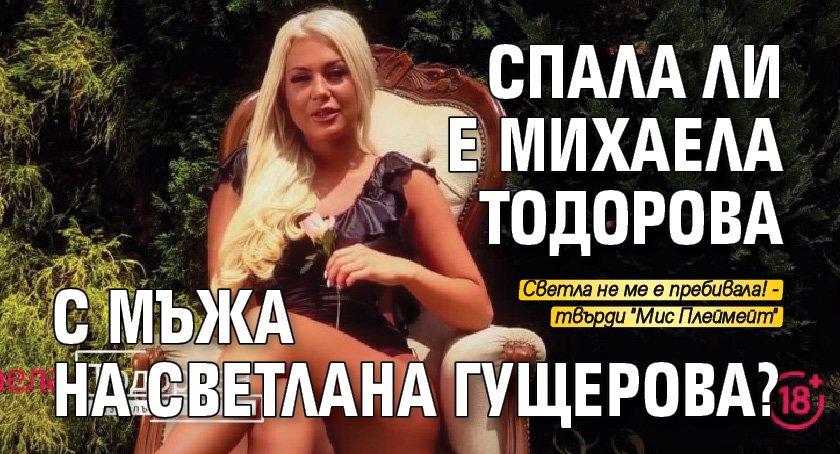 Спала ли е Михаела Тодорова с мъжа на Светлана Гущерова?