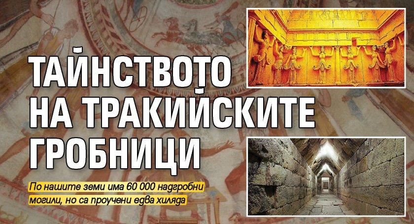 Тайнството на тракийските гробници