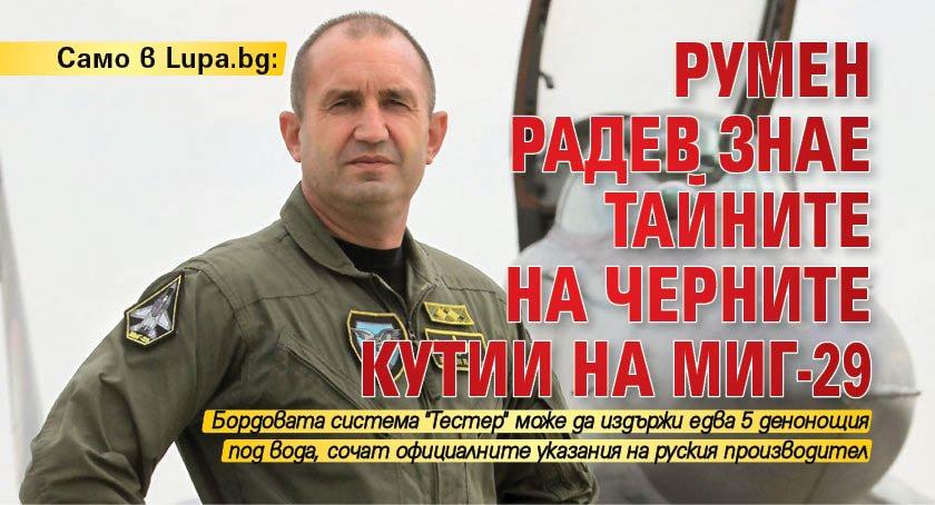 Само в Lupa.bg: Румен Радев знае тайните на черните кутии на МиГ-29