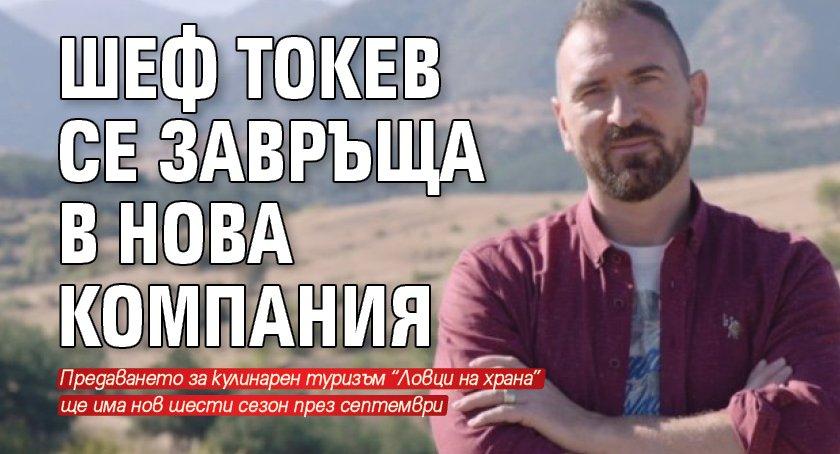 Шеф Токев се завръща в нова компания