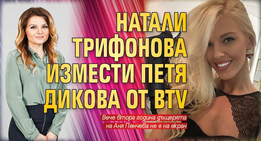 Натали Трифонова измести Петя Дикова от bTV