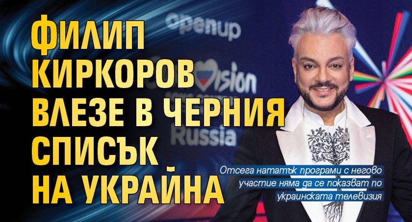 Филип Киркоров влезе в черния списък на Украйна