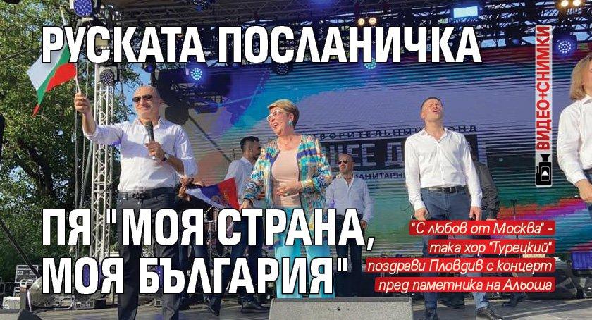 """Руската посланичка пя """"Моя страна, моя България"""" (ВИДЕО+СНИМКИ)"""