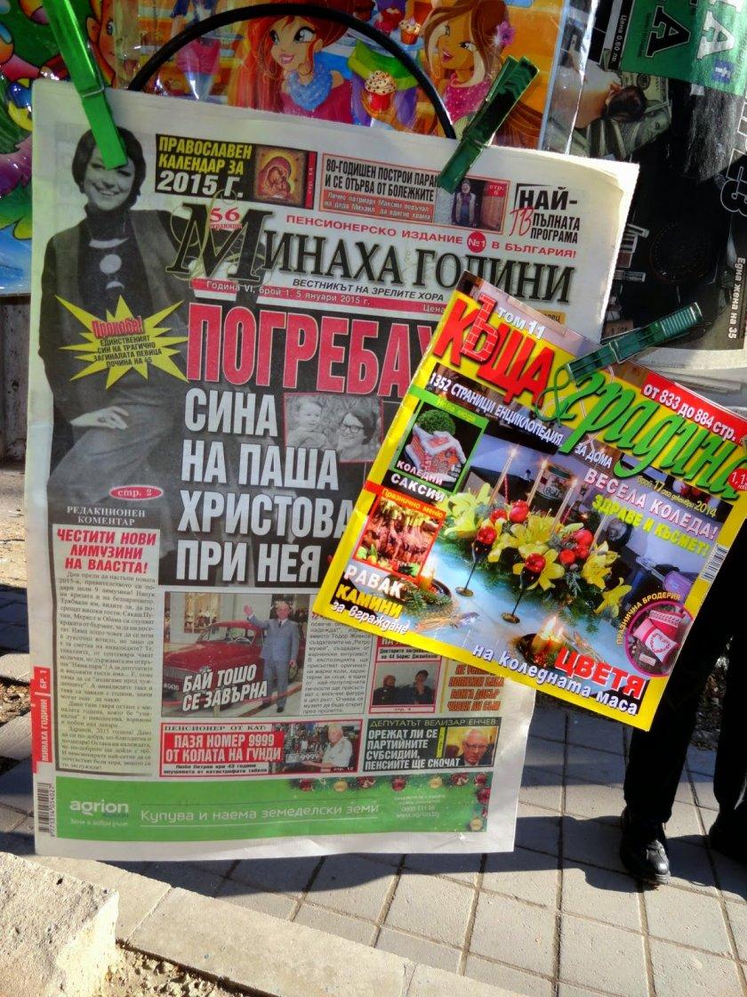 В България излизат 209 вестника