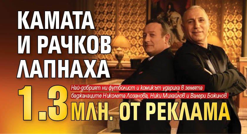 Камата и Рачков лапнаха 1.3 млн. от реклама
