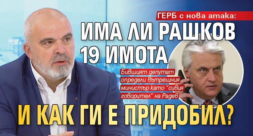 ГЕРБ с нова атака: Има ли Рашков 19 имота и как ги е придобил?