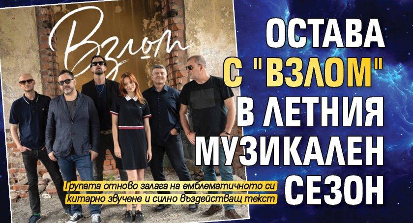 """Остава с """"Взлом"""" в летния музикален сезон"""