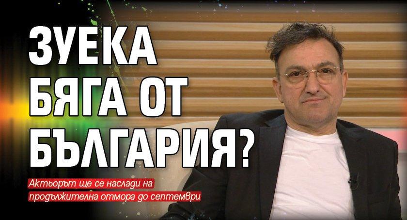 Зуека бяга от България?