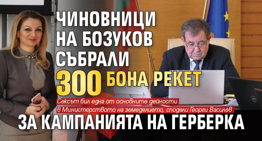 Чиновници на Бозуков събрали 300 бона рекет за кампанията на герберка