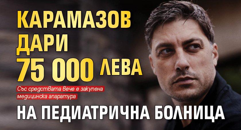 Карамазов дари 75 000 лева на педиатрична болница