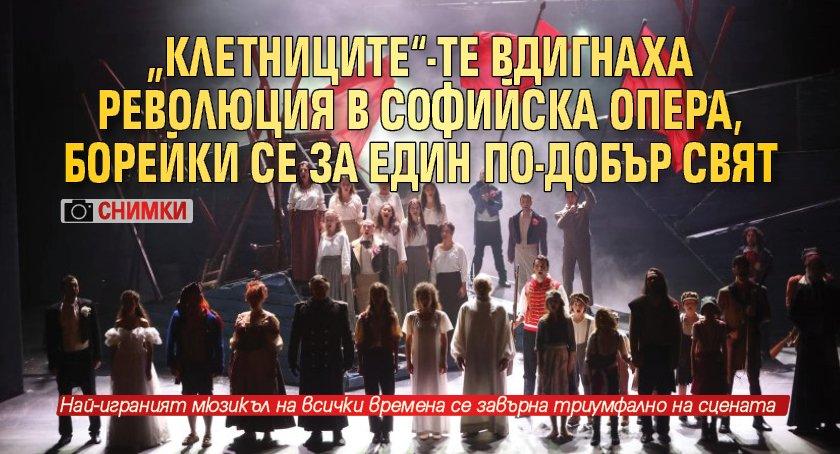 """""""Клетниците"""" вдигнаха революция в Софийска опера, борейки се за един по-добър свят (СНИМКИ)"""