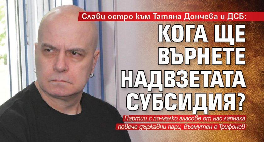 Слави остро към Татяна Дончева и ДСБ: Кога ще върнете надвзетата субсидия?