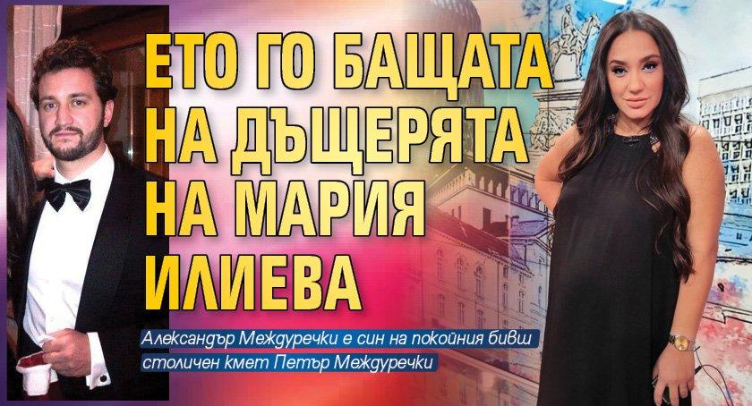 Ето го бащата на дъщерята на Мария Илиева (Снимка) - Lupa BG