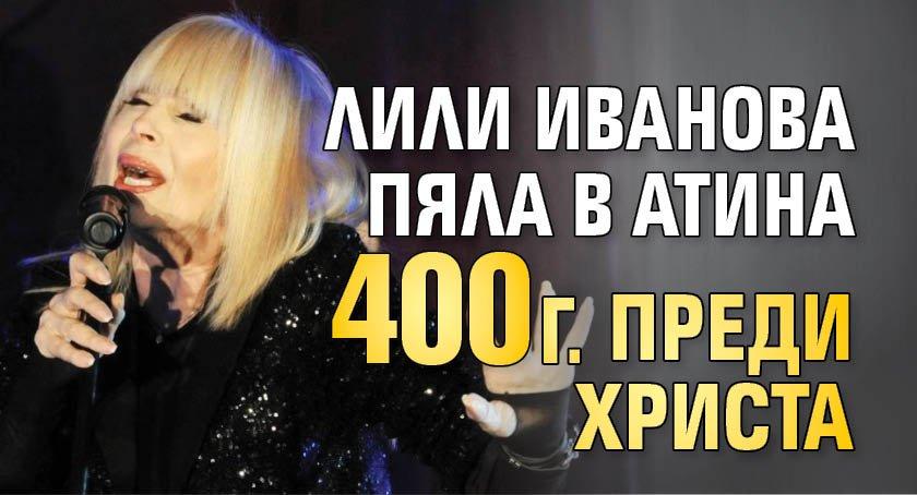 Гавра: Лили Иванова пяла в Атина 400 г. преди Христа