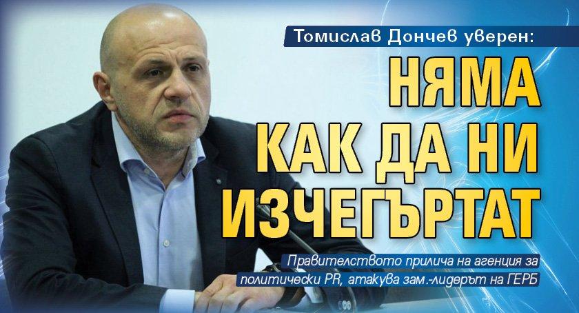 Томислав Дончев уверен: Няма как да ни изчегъртат