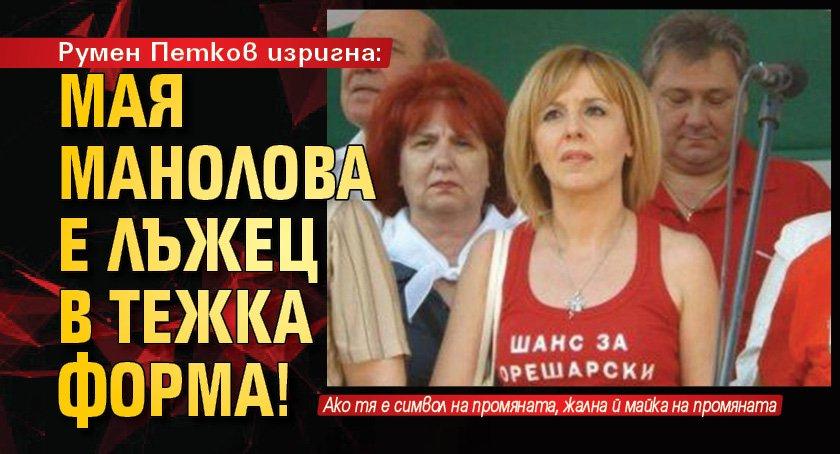 Румен Петков изригна: Мая Манолова е лъжец в тежка форма!