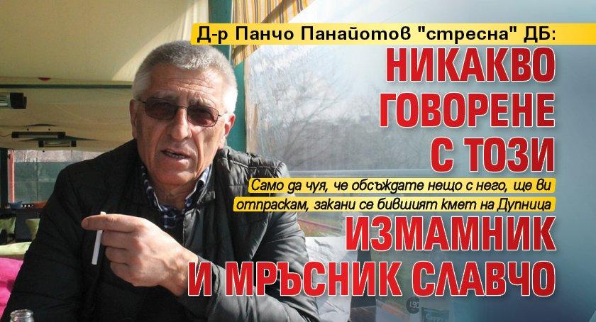 Д-р Панчо Панайотов 'стресна' ДБ: Никакво говорене с този измамник и мръсник Славчо