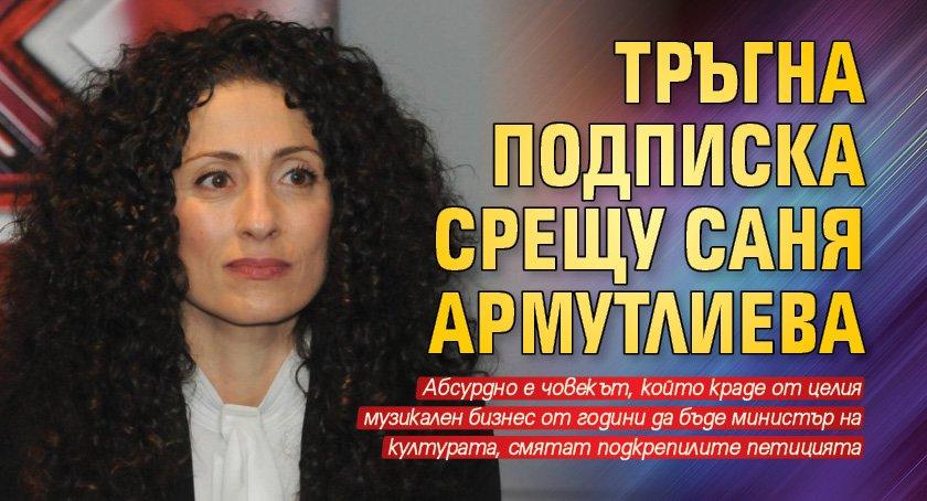 Тръгна подписка срещу Саня Армутлиева