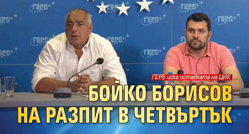 Бойко Борисов на разпит в четвъртък (НА ЖИВО)