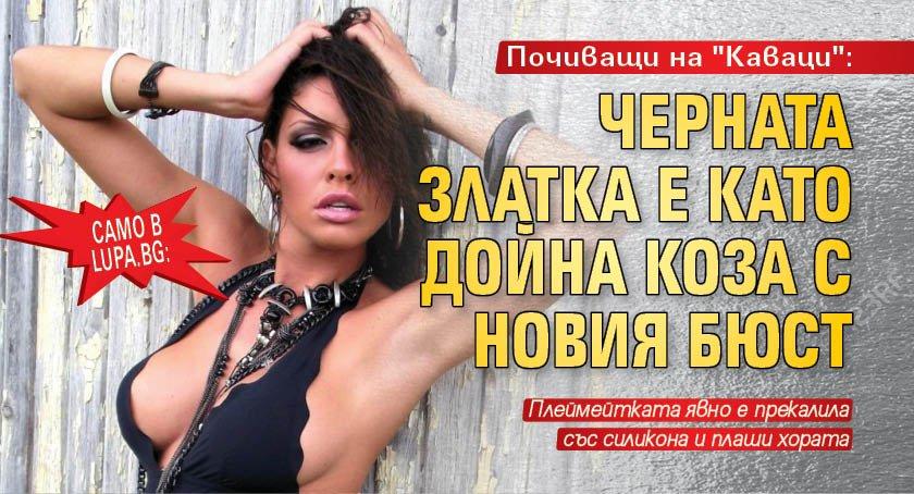 """Само в Lupa.bg: Почиващи на """"Каваци"""": Черната Златка е като дойна коза с новия бюст"""